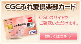 CGCふれ愛倶楽部カード