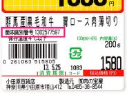 商品ラベルの個体識別番号印字