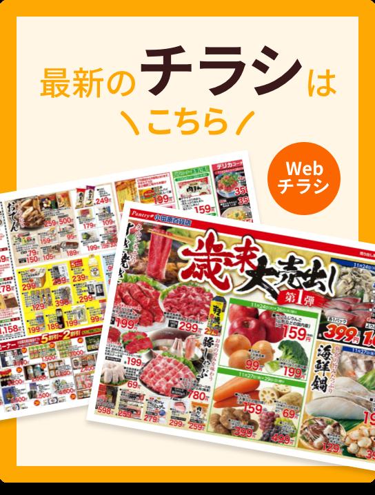 小田原百貨店「最新のチラシ」