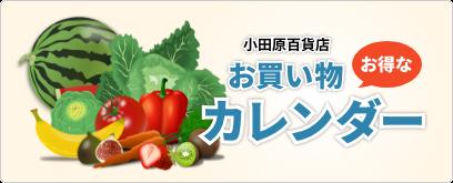 小田原百貨店お買い物カレンダー