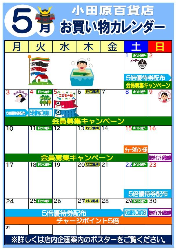 2021年1月お買い物カレンダー