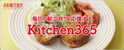 毎日の献立作りを応援する「Kitchen365」